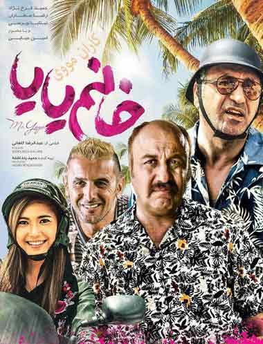 دانلود فیلم خانم یایا