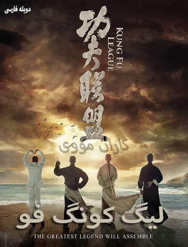 دانلود فیلم لیگ کونگ فو 2018 دوبله فارسی