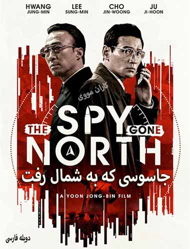 دانلود فیلم جاسوسی که به شمال رفت 2018 دوبله فارسی