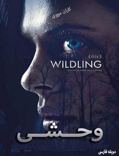 دانلود فیلم وحشی 2018 دوبله فارسی
