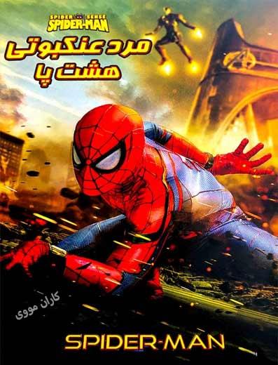 دانلود انیمیشن مرد عنکبوتی هشت پا دوبله فارسی