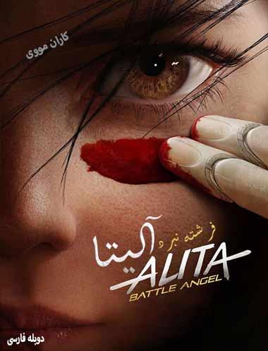 دانلود فیلم آلیتا فرشته جنگ 2019 دوبله فارسی