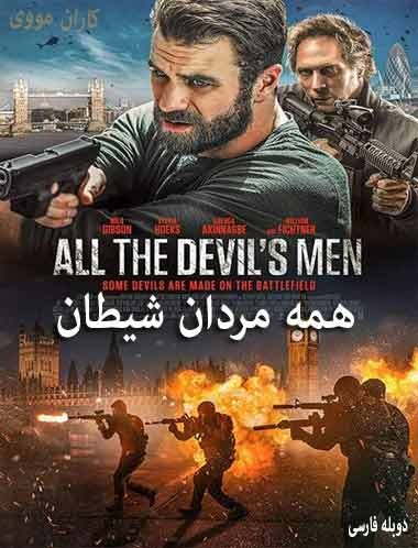 دانلود فیلم همه مردان شیطان 2018 دوبله فارسی