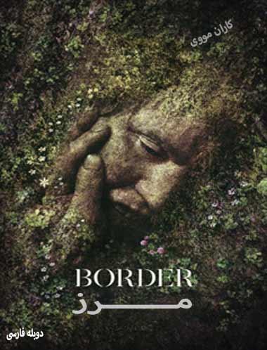 دانلود فیلم مرز 2018 دوبله فارسی