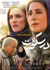 دانلود فیلم ایرانی درسکوت