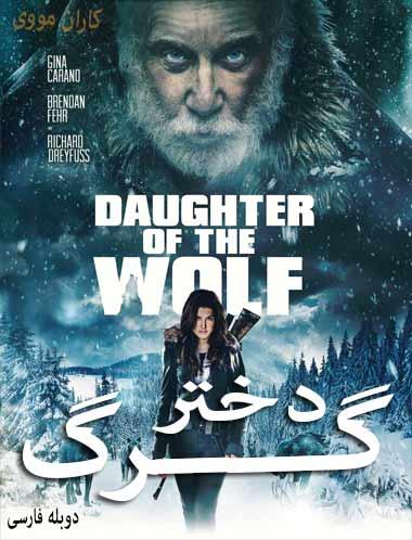 دانلود فیلم دختر گرگ ۲۰۱۹ دوبله فارسی