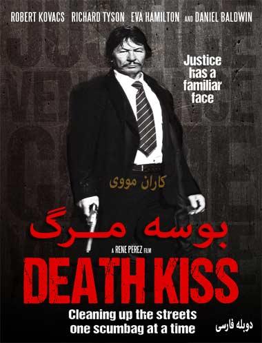 دانلود فیلم بوسه مرگ 2018 دوبله فارسی