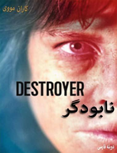 دانلود فیلم نابودگر 2018 دوبله فارسی