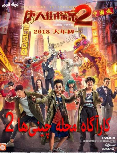 دانلود فیلم کارآگاه محله چینیها 2 ۲۰۱۸ دوبله فارسی
