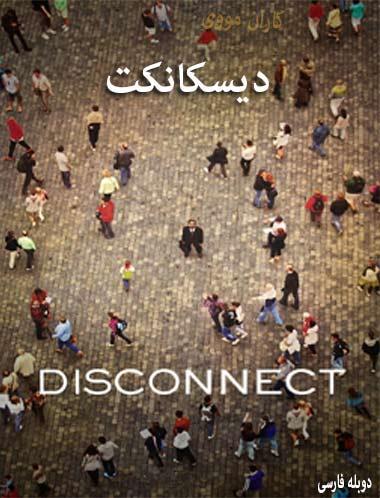 دانلود فیلم دیسکانکت 2012 دوبله فارسی