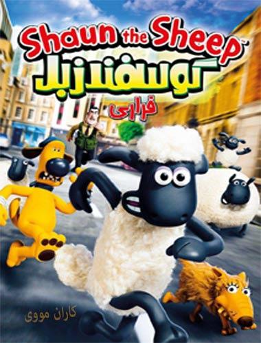 دانلود انیمیشن گوسفند زبل فراری دوبله فارسی