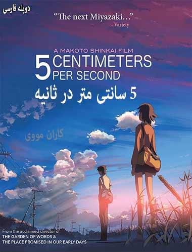 دانلود انیمیشن ۵ سانتی متر در ثانیه 2007 دوبله فارسی