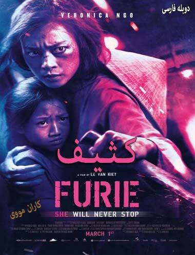 دانلود فیلم کثیف ۲۰۱۹ دوبله فارسی