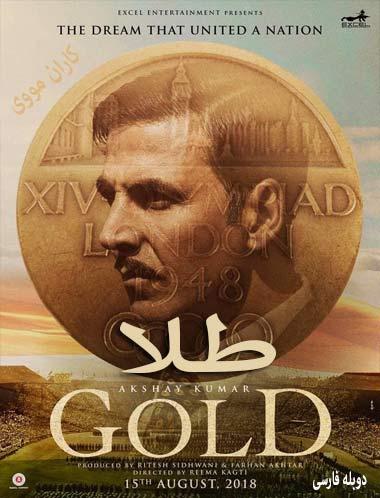 دانلود فیلم هندی طلا 2018 دوبله فارسی
