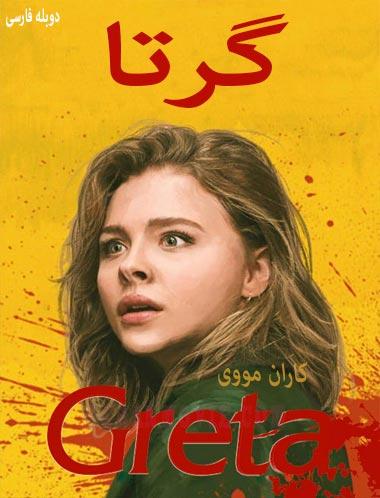 دانلود فیلم گرتا 2018 دوبله فارسی
