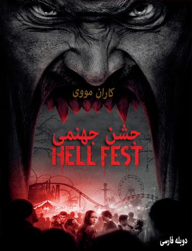 دانلود فیلم جشن جهنمی ۲۰۱۸ دوبله فارسی