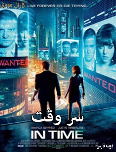 دانلود فیلم سر وقت 2011 دوبله فارسی