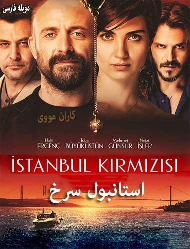 دانلود فیلم استانبول سرخ 2017 دوبله فارسی