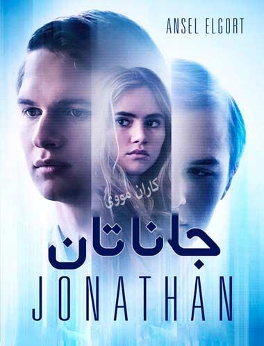 دانلود فیلم جاناتان ۲۰۱۸ دوبله فارسی