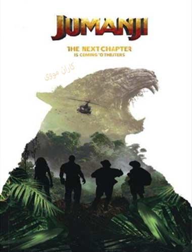 دانلود فیلم جومانجی 3 - Jumanji The Next Level 2019