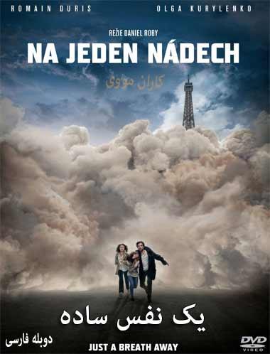 دانلود فیلم یک نفس ساده 2018 دوبله فارسی