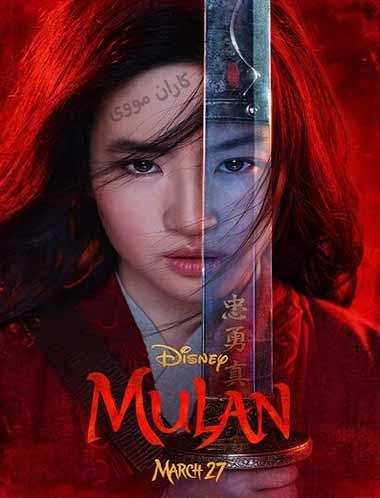 دانلود فیلم مولان 2020 Mulan دوبله فارسی