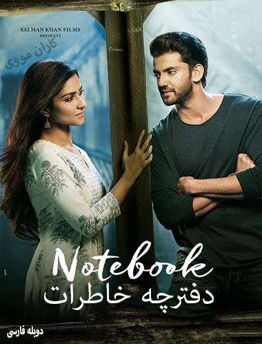 دانلود فیلم هندی دفترچه خاطرات ۲۰۱۹ دوبله فارسی