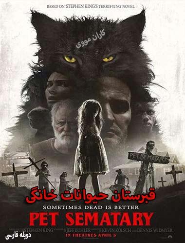 دانلود فیلم قبرستان حیوانات خانگی 2019 دوبله فارسی