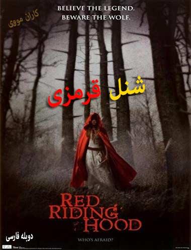 دانلود فیلم شنل قرمزی 2011 دوبله فارسی