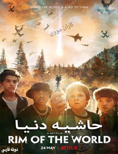 دانلود فیلم حاشیه دنیا 2019 دوبله فارسی
