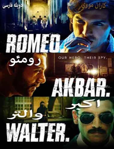 دانلود فیلم هندی رومئو اکبر والتر 2019 دوبله فارسی