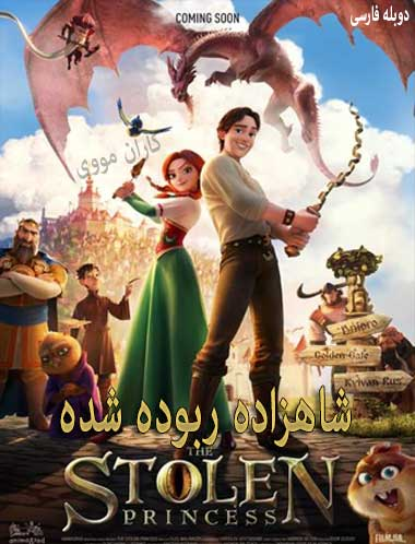 دانلود انیمیشن شاهزاده ربوده شده 2018 دوبله فارسی