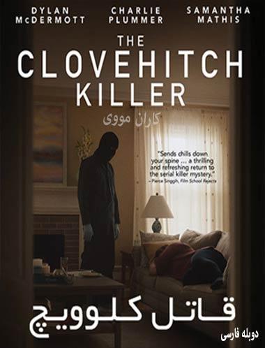 دانلود فیلم قاتل کلوویچ 2018 دوبله فارسی