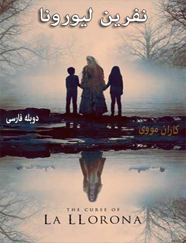 دانلود فیلم نفرین لیورونا ۲۰۱۹ دوبله فارسی