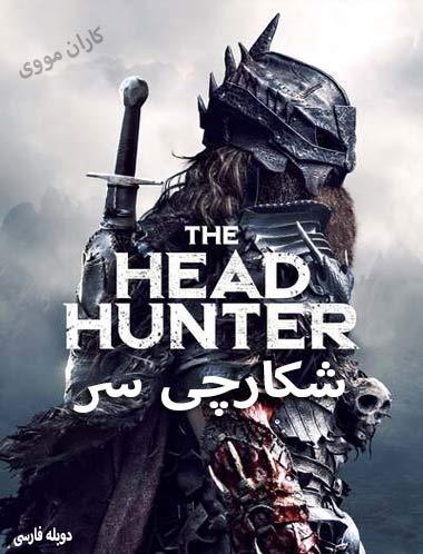 دانلود فیلم شکارچی سر ۲۰۱۸ دوبله فارسی