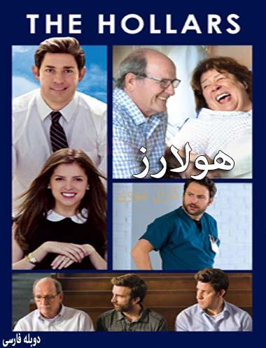 دانلود فیلم هولارز 2016 دوبله فارسی