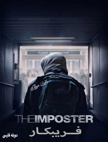 دانلود فیلم فریبکار 2012 دوبله فارسی