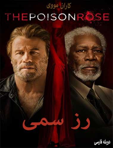 دانلود فیلم رز سمی 2019 دوبله فارسی