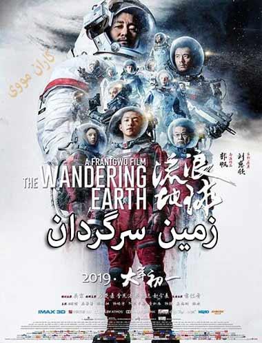 دانلود فیلم زمین سرگردان ۲۰۱۹ دوبله فارسی