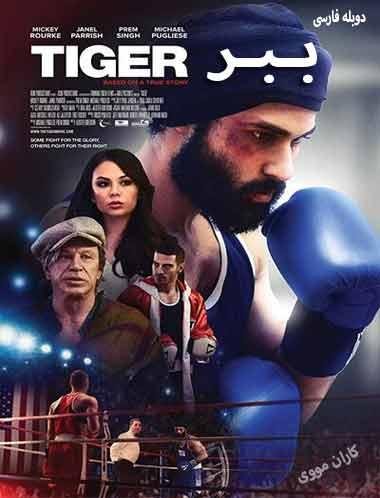دانلود فیلم هندی ببر ۲۰۱۸ دوبله فارسی
