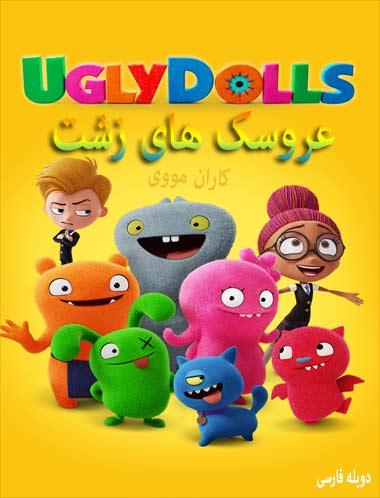 دانلود انیمیشن عروسک های زشت 2019 دوبله فارسی