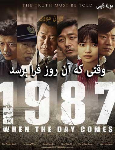 دانلود فیلم وقتی که آن روز فرا برسد 1987 2017 دوبله فارسی