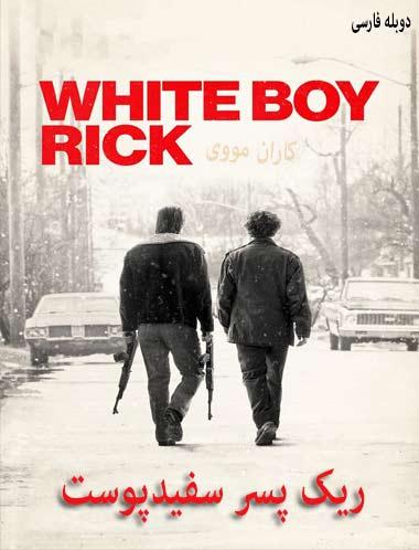 دانلود فیلم ریک پسر سفیدپوست 2018 دوبله فارسی