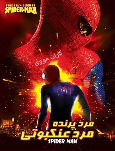 دانلود انیمیشن مرد عنکبوتی مرد پرنده دوبله فارسی