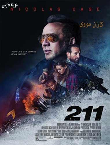 دانلود فیلم 211 2018 دوبله فارسی