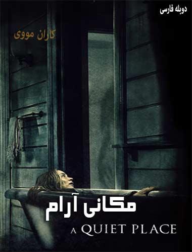 دانلود فیلم مکانی آرام 2018 دوبله فارسی
