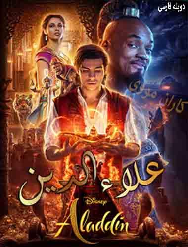 دانلود فیلم علاءالدین دوبله فارسی