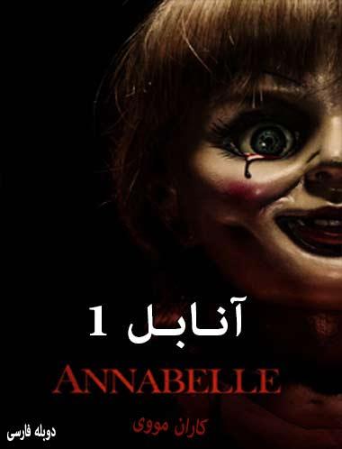 دانلود فیلم آنابل 1 دوبله فارسی