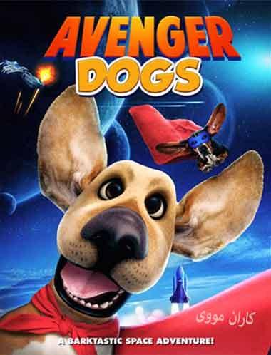دانلود انیمیشن سگ های انتقامجو 2019