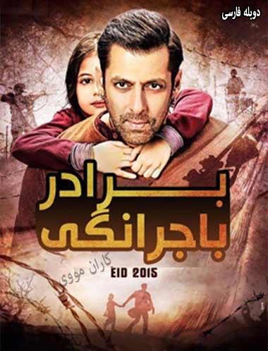 دانلود فیلم برادر باجرانگی 2015 دوبله فارسی